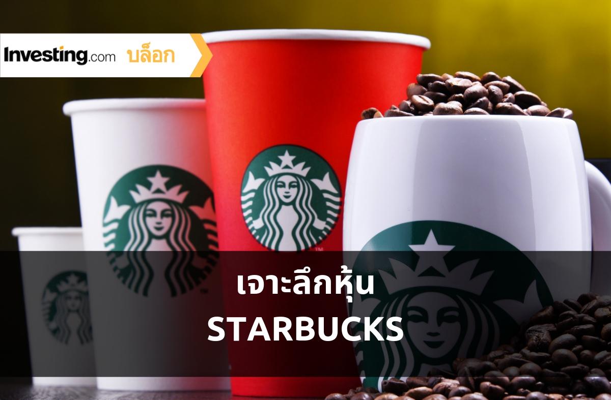 มองหุ้น Starbucks ย้อนดูประวัติของบริษัทกาแฟยักษ์ใหญ่