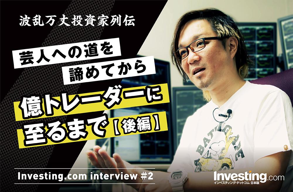 著名投資家むらやん⽒が芸⼈への道を諦めてから億トレーダーに⾄る軌跡【後編】
