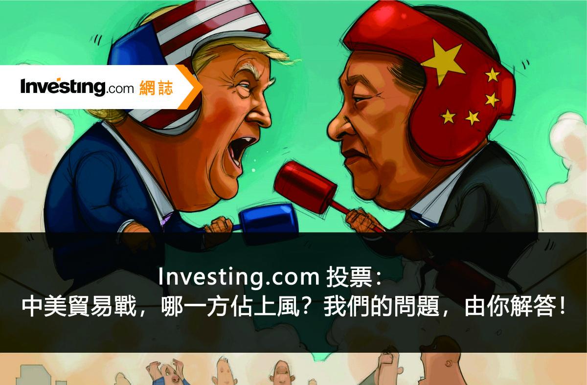 Investing.com 投票:中美貿易戰,哪一方佔上風?我們的問題,由你解答!