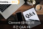 Clement (클레몽)의 주간 Q&A #4