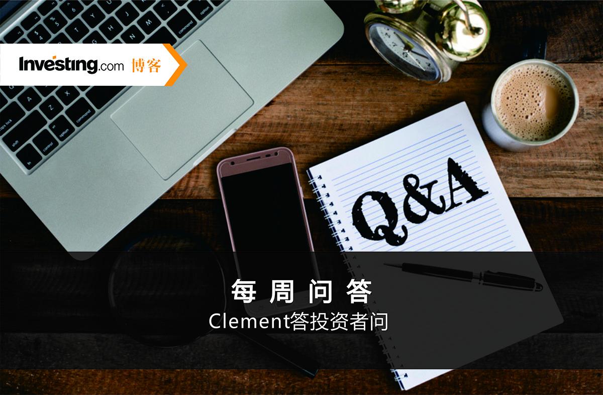 每周问答 | Clement答投资者问之四