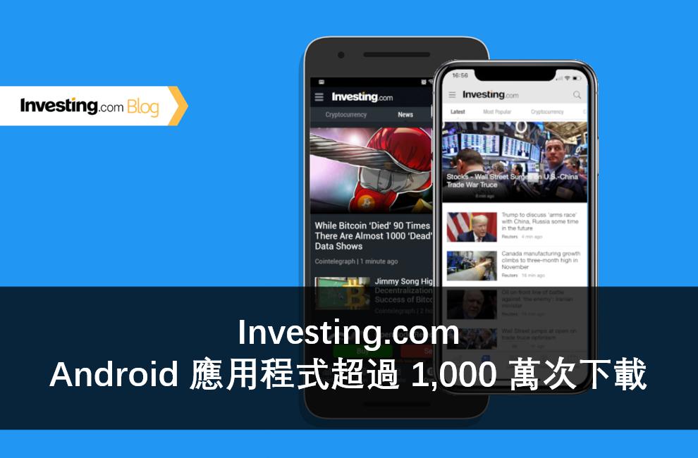 Investing.com Android 應用程式超過 1,000 萬次下載