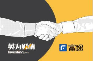 英为财情Investing.com与富途资讯达成深度战略合作伙伴