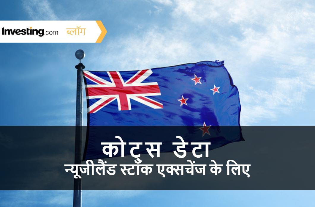 Investing.com न्यूजीलैंड स्टॉक एक्सचेंज से कोट्स डेटा प्राप्त करता है