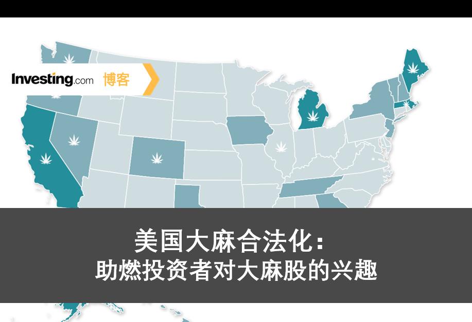 美国大麻合法化:助燃投资者对大麻股的兴趣
