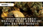 Investing.com 여론조사: 마리화나관련 주식 또는 암호화폐입니까? 우리는 물었고 당신은 대답했습니다.