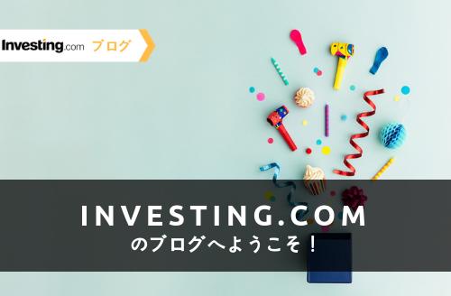 Investing.comのブログへようこそ!