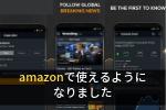 Amazonアプリストアで入手いただけます