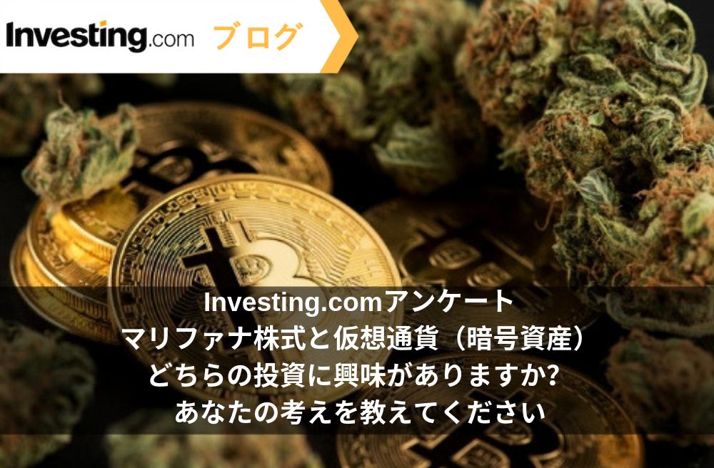 Investing.comアンケート : マリファナ株式と仮想通貨(暗号資産)どっちに興味がありますか?当社の質問にお答えください。
