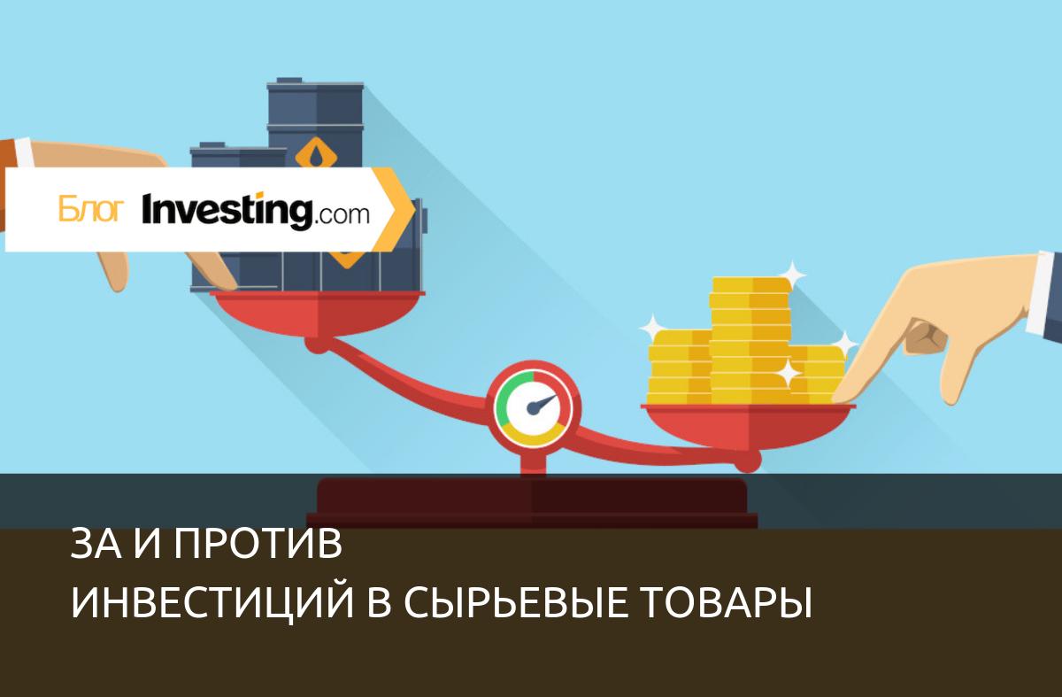 Необходимая информация для всех, кто хочет инвестировать в сырьевые товары