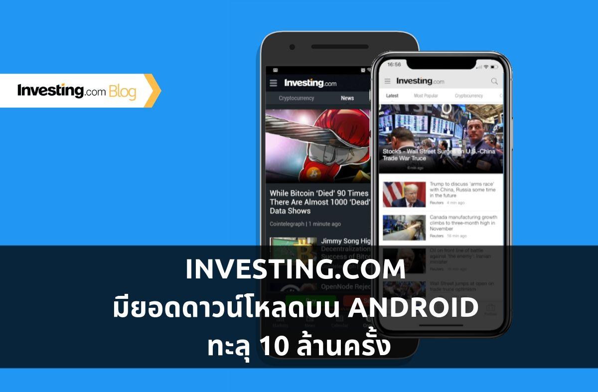 แอปของ Investing.com มียอดดาวน์โหลดบน Android ทะลุ 10 ล้านครั้ง