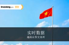英为财情Investing.com新增了越南证券交易所实时数据