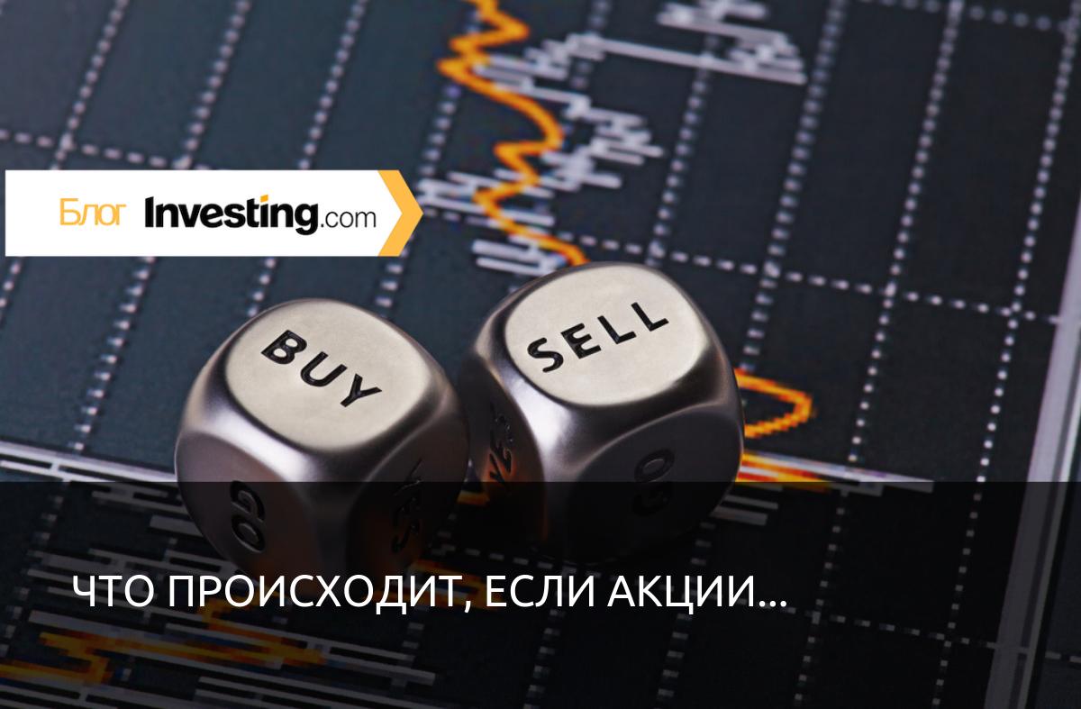 Что происходит, если акции...