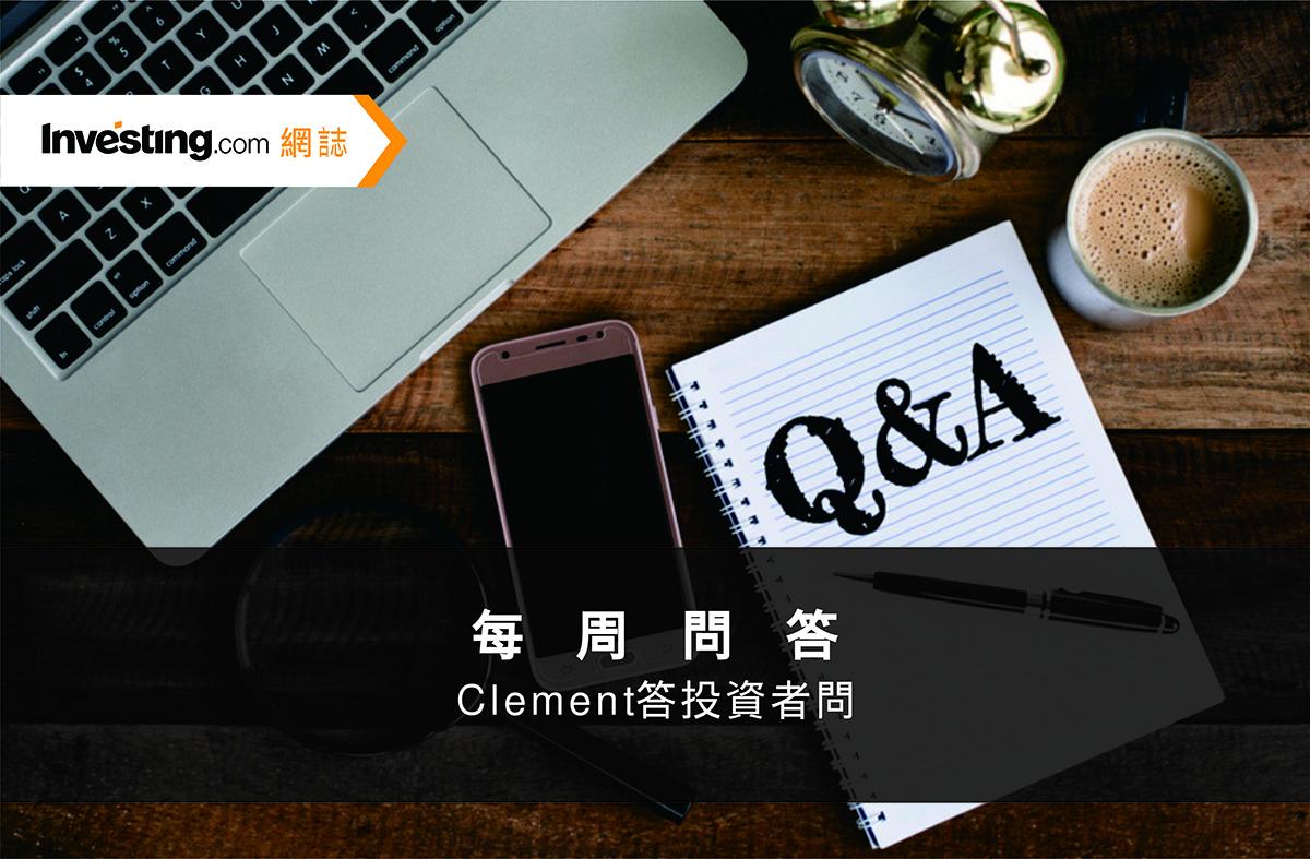每週問答 | 投資者發問,Clement 解答之四