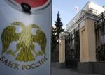 ЦБ назвал основные риски российской экономики