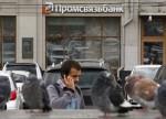 Собственники Промсвязьбанка предлагали ЦБ рассрочить создание резервов минимум на 3 года