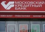 МКБ вышел из капитала Промсвязьбанка, закрыв сделку РЕПО