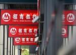 """中信里昂:予招商银行""""买入""""评级 目标价45.18港元"""