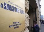 """""""Сургутнефтегаз"""" не планирует выпуск новых акций и облигаций в ближайшее время"""