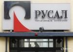 Акции «Русала» подорожали, США смягчили свою позицию по санкциям