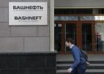 Бумаги «Башнефти» подешевели после рекомендации совета директоров по дивидендам