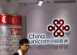 港股异动:中国联通港股大涨20%,上半年归母净利润同比增长10.9%
