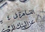 هل ستتحق التوقعات ويشهد الجنيه المصري هبوطاً قوي؟