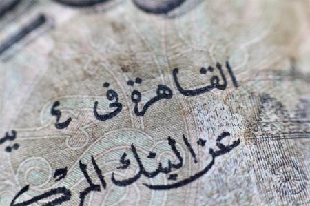 الدولار يستقر أمام الجنيه المصري ويسجل 16.07 جنيه للشراء و16.17 جنيه للبيع