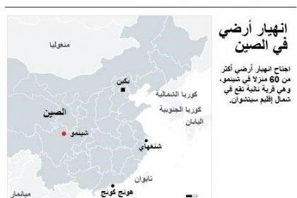 تبدد آمال العثور على ناجين بعد فقدان 93 شخصا في انهيار أرضي بالصين