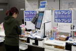 Japan to look at building a common infrastructure for digital payments