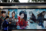ЭКСКЛЮЗИВ-Китай запретил СМИ писать о фильме
