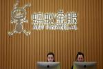 L'IPO d'Ant Group entrera dans l'histoire, dit Jack Ma
