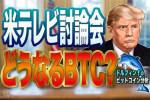 混沌の第1回テレビ討論会 ビットコインはどうなる?米大統領選後の「カオス」に備えよ