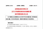 """控股股东占用4.4亿资金未归还,舍得酒业将被""""ST"""""""