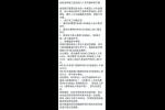 """投行也搞""""渡江战役""""!有券商强势推出""""渡江战役投行人员内推考核方案""""引行业惊叹,矛头指向这家券商"""