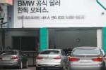 [시선+] BMW 신차 마케팅도 못한 사연
