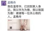 [중국 핫!이슈] 멍완저우 화웨이 부회장 석방, 삼성 톈진공장 가동 중단,판빙빙 거액 배상금 획득