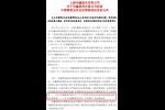 一起期货操纵案让华鑫期货遭罚不止,总经理又被公开谴责,此前已有高管锒铛入狱