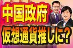 「仮想通貨は今年のベスト資産」中国メディアが一斉に報道 政府のスタンス変更?