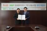코스콤·네이버 비즈니스 플랫폼, 금융특화 클라우드 공동사업 추진