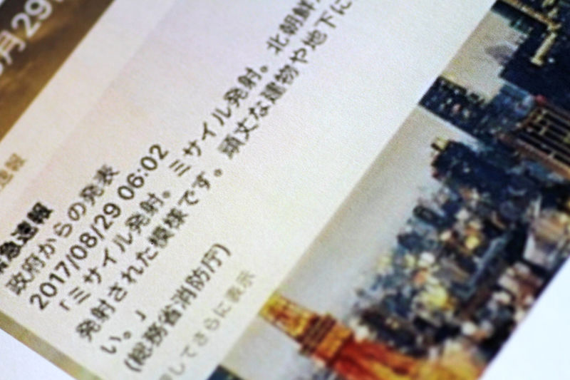 © Reuters. Illustration photo of an Instagram posting showing an alert sent to Japanese residents
