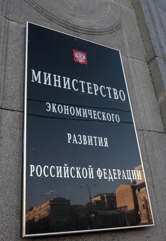 © Reuters. Здание Министерства экономического развития Российской Федерации в Москве
