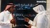 بالفيديو: سوق الأسهم السعودي يسترجع الإيجابية بفعل نمو القطاعات القيادية